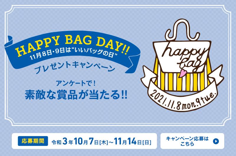 一般社団法人日本バッグ協会