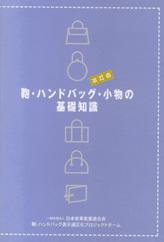 改訂版 ハンドブック『鞄・ハンドバッグ・小物の基礎知識』